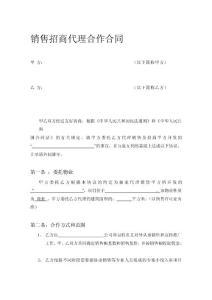 [复习]销售招商代理合同&#..
