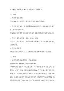 [精选]远东科技环保集团XX..