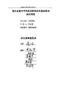 湖北省襄阳市科技创新税收..
