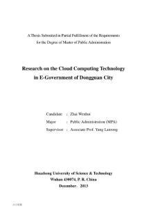 云計算技術在東莞電子政務建設中的應用研究