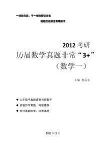 2012考研数学真题非常3+(数学一)试读