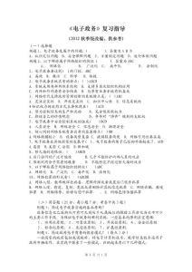 2015年电大上海电大行政管理本科电子政务考试复习资料130602