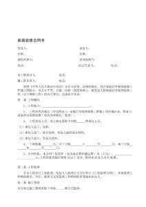 家居装修合同书范本[资料]