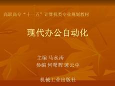 现代办公自动化 作者 马永涛