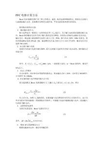 pfc电感计算方法[资料]