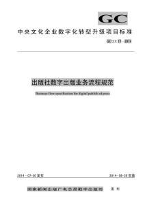 GCZX17-2014出版社数字出版业务流程规范-中华人民