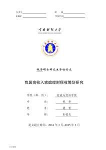 我国高收入家庭理财税收筹划研究