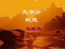 《天静沙-秋思》课件2 (人教新课标七年级上)