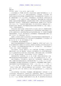 史记之汉书记载_(1)