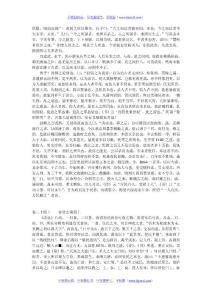 史记之汉书记载_(4)