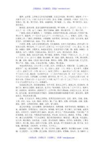 史记之汉书记载_(7)