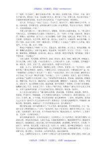 史记之汉书记载_(13)