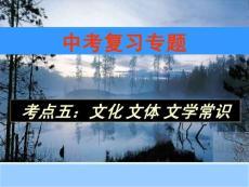 中考语文复习宝典:--文化、文体、文学常识课件