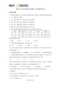 1.2 研究有机化合物的一般步骤和方法