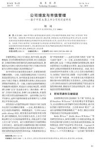 公司增发与市值管理——基于中国A股上市公司的实证研究