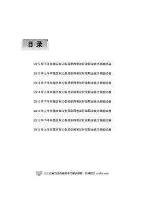 2016重慶市公務員考試行政職業能力測驗真題精解