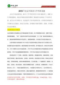 2017年北京外国语大学招生..