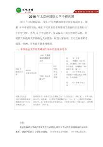 2017年北京外国语大学中国..