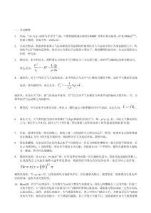 南京信息工程大學動力氣象-復習題[終稿]