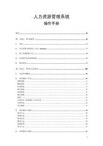 人力资源管理系统操作手册