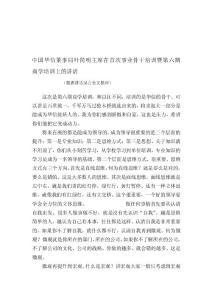 行业资料中国华信董事局主..