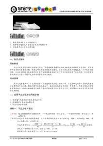 2-3-3_列不定方程解应用题.题库教师版.doc