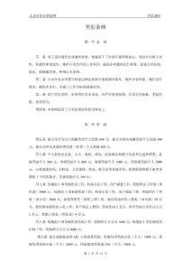 企业员工奖惩条例-14P