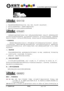 8-3-1_逻辑推理.题库教师版.doc