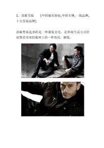 中国十大男装品牌介绍[修订]
