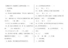人教版小学数学三年级上册期末试卷(大全)