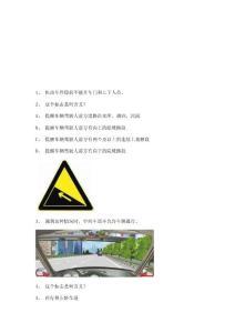 2012永昌市科目一试题C1小型手动档汽车试题