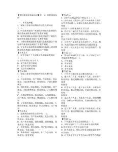 [Word]2011助理理财规划师基础1—8
