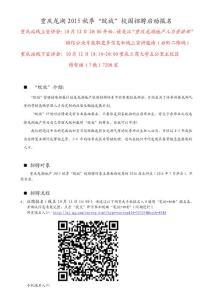 """重庆龙湖2015秋季""""绽放"""".."""