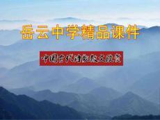 高中语文选修中国古代诗歌散文欣赏《蜀相》精品课件