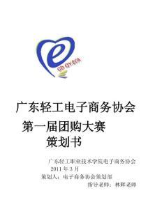 [整理]廣東輕工職業技術學院第一屆團購大賽策劃書(團購網站版)