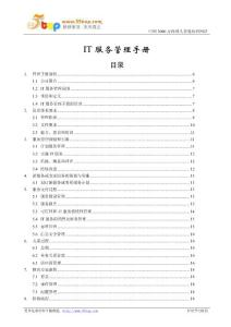 IT服务管理手册