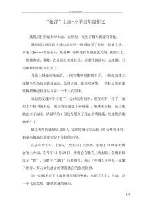 """""""磁浮""""上海-小学五年级作.."""