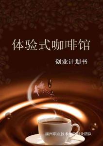 体验式咖啡馆 创业计划书_图文
