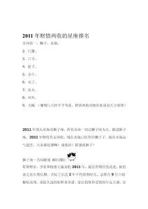[設計]2011年財情兩收的星座排名