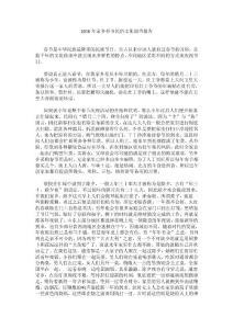 2016年家乡春节民俗文化调..