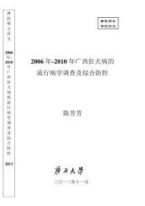 2006年-2010年广西狂犬病的流行病学调查及综合防控