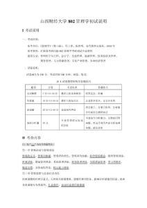 山财802管理学复习笔记