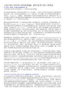 上海中级口译官网备考冲刺2007年秋季中级口译阅读