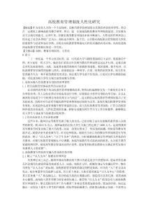 【丹青论文团队原创作品】 -- 高校教育管理制度人性化研究