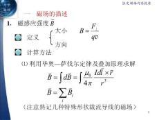 大学物理C第3章内容提要