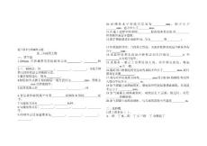 [精品]03高考温习资料----..