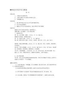 [精品]08级管帐综合练习教..