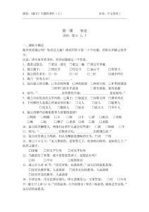 箴言主题性查经(上)1-17课