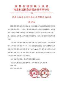 首屆江西省加工制造企業財稅高端論壇