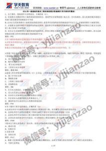2014法规-XT真题解析(全)